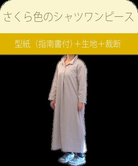 「さくら色のシャツワンピース」の型紙(指南書付)+生地+裁断!