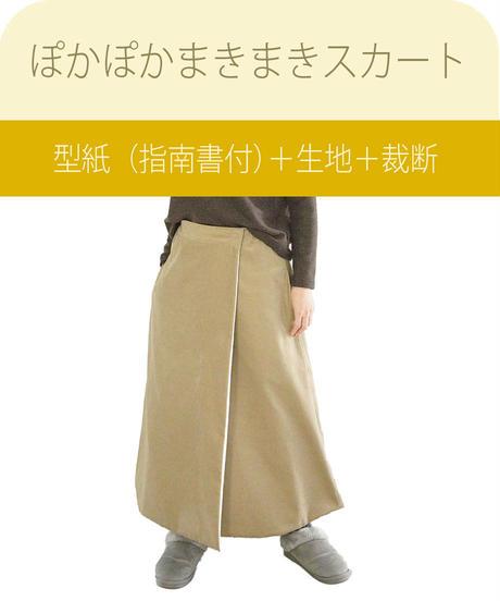 「ぽかぽかまきまきスカート」の型紙(指南書付) +生地 +裁断!