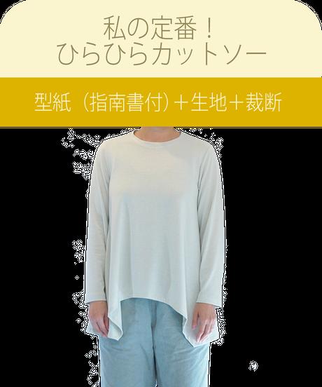 「私の定番!ひらひらカットソー」の型紙(指南書付) +生地 +裁断!