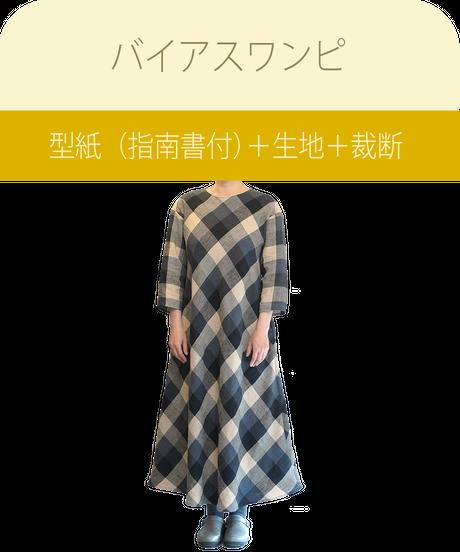 「バイアスワンピ」の型紙(指南書付) +生地 +裁断!