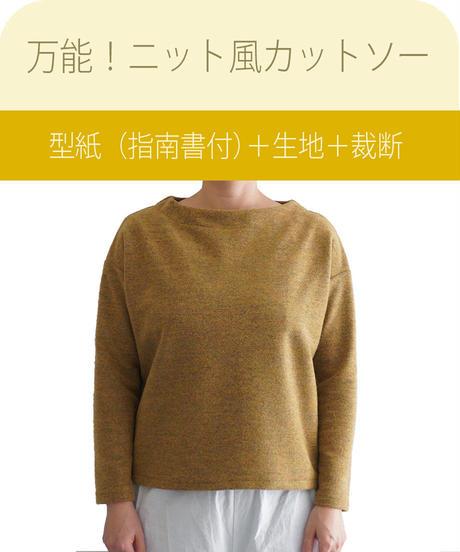 「万能!ニット風カットソー」の型紙(指南書付) +生地 +裁断!