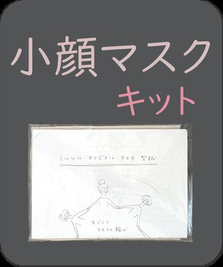 小顔マスク(キット) 1枚分