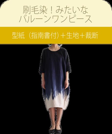 「刷毛染!みたいなバルーンワンピース」の型紙(指南書付) +生地 +裁断!