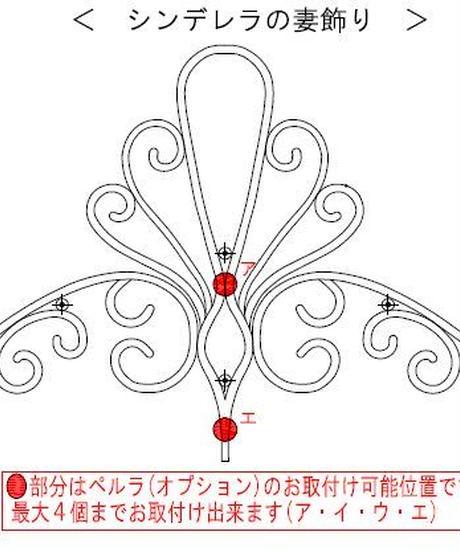 シンデレラの妻飾り(アルミ製)(期間限定ぺルラ無料)