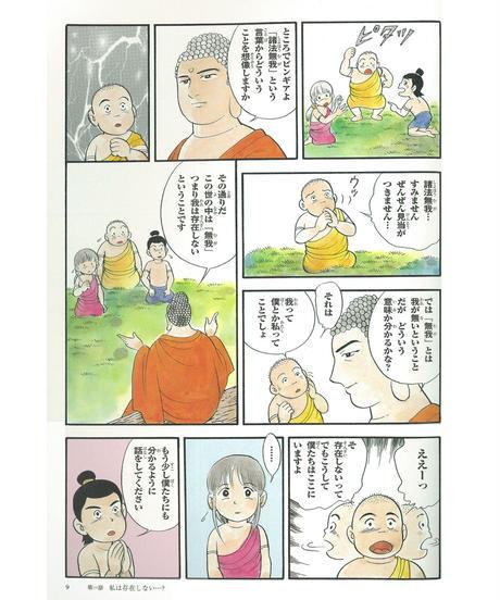 仏教シリーズ⑨ お釈迦さまの教え 第六巻 三法印②