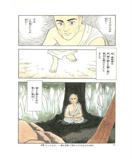 法華経シリーズ③ 譬喩品・信解品