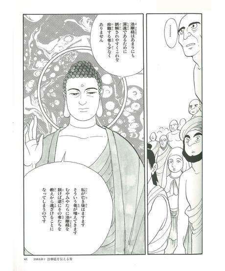法華経シリーズ⑥ 授学無学人記品・法師品