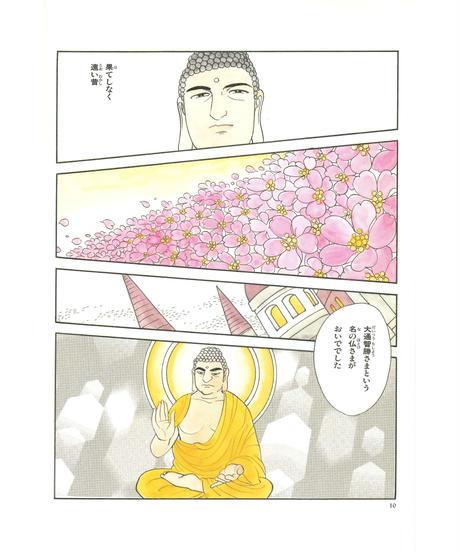 法華経シリーズ⑤ 化城喩品・五百弟子受記品