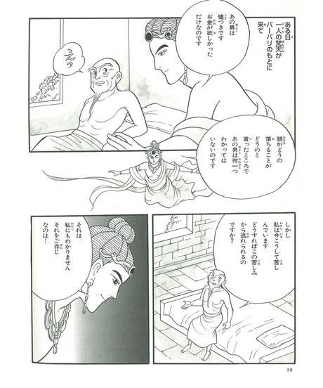 仏教シリーズ③ 弥勒さまの話