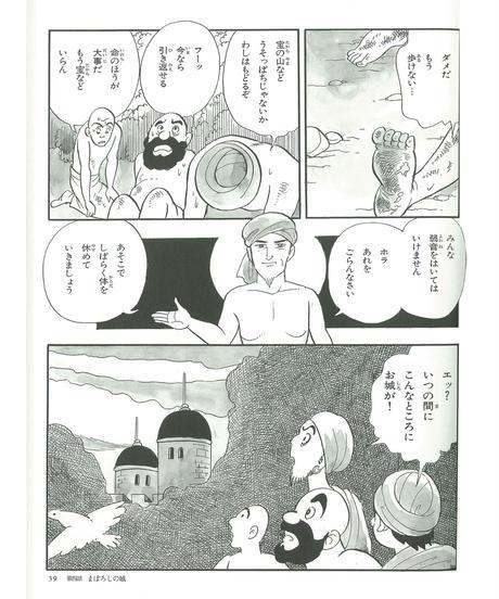 仏教シリーズ② 法華経七つのたとえ