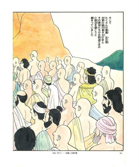 法華経シリーズ① 無量義経