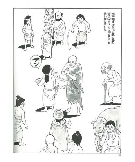 法華経シリーズ⑪ 常不軽菩薩品・如来神力品