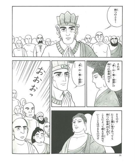 法華経シリーズ⑧ 勧持品・安楽行品