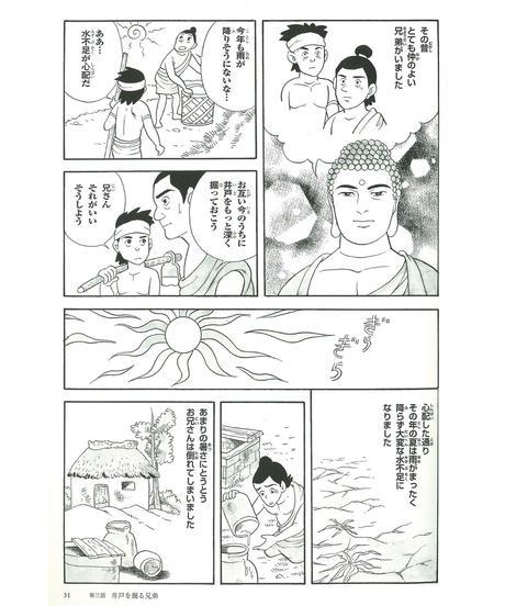 仏教シリーズ④ お釈迦さまの教え 第一巻 四聖諦・八正道①