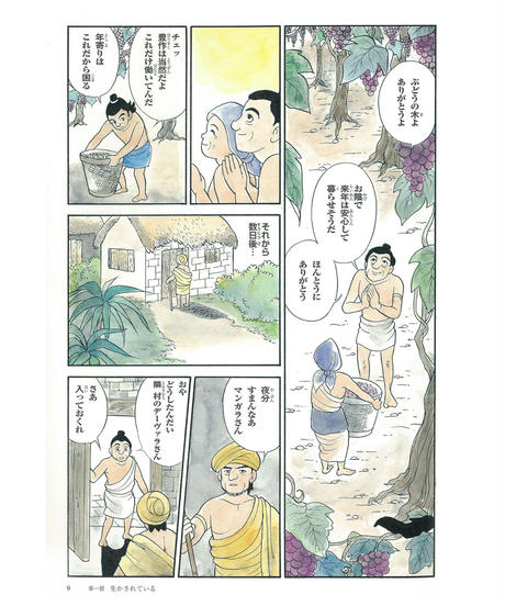 仏教シリーズ⑤ お釈迦さまの教え 第二巻 八正道②