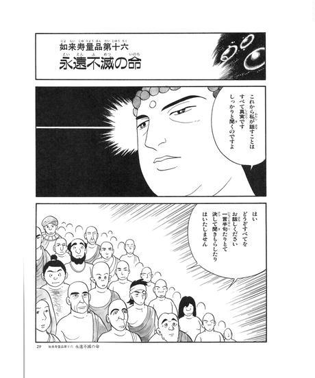 法華経シリーズ⑨ 従地涌出品・如来寿量品