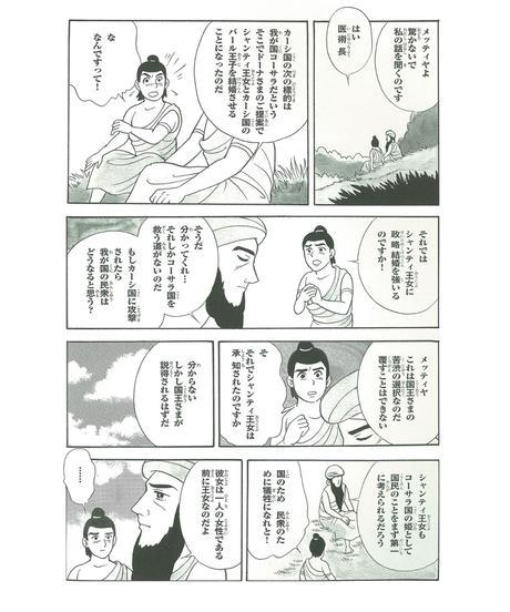 仏教シリーズ⑦ お釈迦さまの教え 第四巻 十二因縁