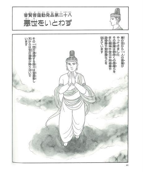 法華経シリーズ⑭ 陀羅尼品・妙荘厳王本事品・普賢菩薩勧発品