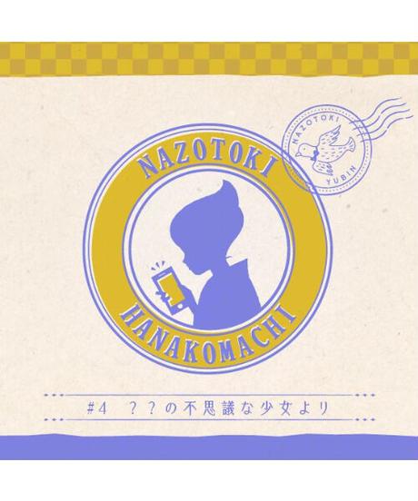 月刊謎解き郵便『ある友人からの手紙』#4??の不思議な少女より