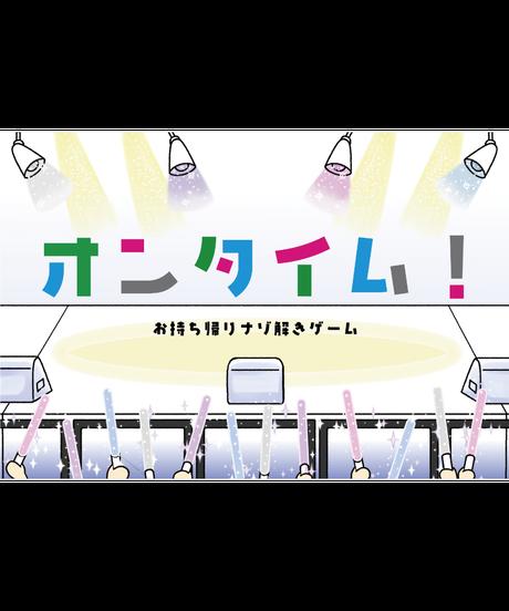 【森野柚奈×ARROWS コラボ謎解きVol.3】オンタイム!+オフタイム! セット商品