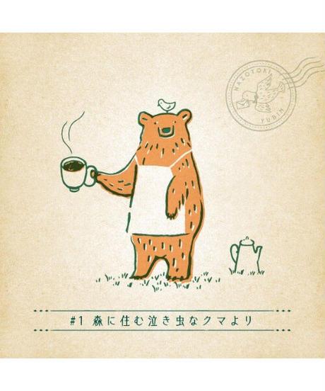 月刊謎解き郵便『ある友人からの手紙』#1森に住む泣き虫なクマより