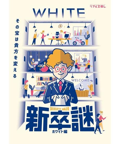 新卒謎 ホワイト編