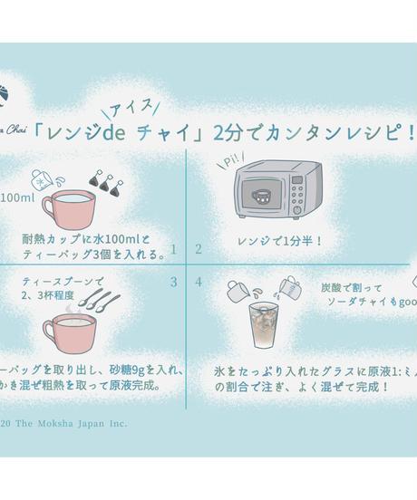 【ノンカフェイン】「レンジ de チャイ」ルイボスジンジャーチャイ ティーバッグ15包【アイスチャイ】