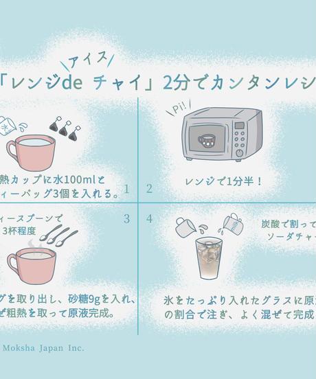 「レンジ deチャイ™️」スパイス チャイティーバッグ15包入り【マサラチャイ】