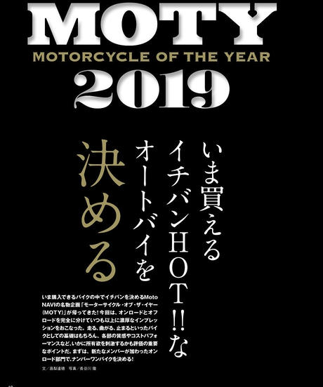 Moto NAVI No.104 2020 February