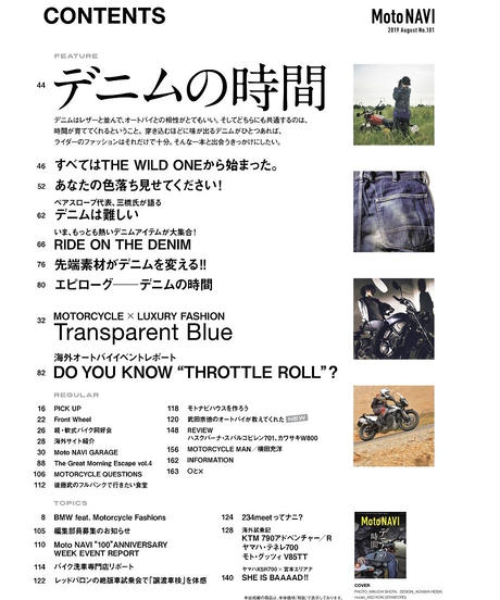 Moto NAVI No.101 2019 August