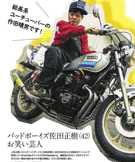 Moto NAVI No.110 2021 February