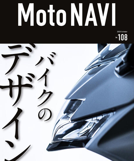 Moto NAVI No.108 2020 October