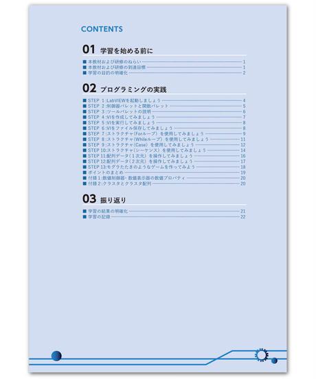 個人向けLabVIEWテキスト01_イチから始めるLabVIEWプログラミング
