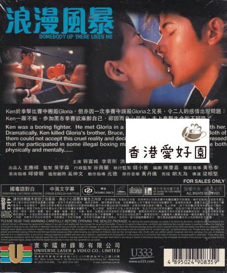 野獣の瞳 (原題: 浪漫風暴)[VCD]