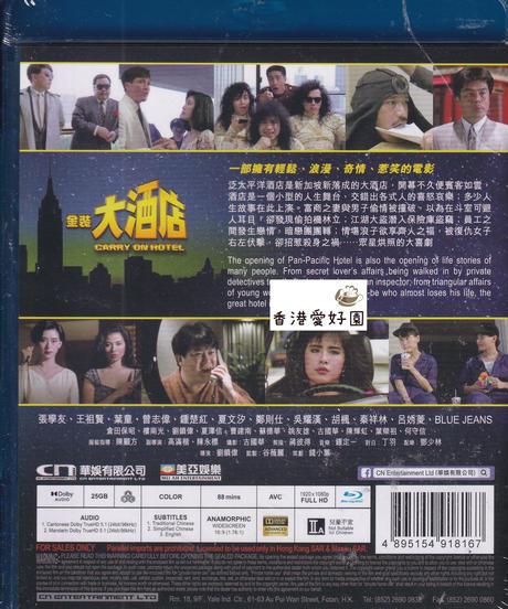 金裝大酒店 [Blu-ray]