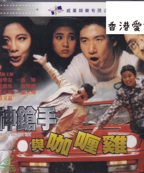 神鎗手與咖喱雞 [VCD]