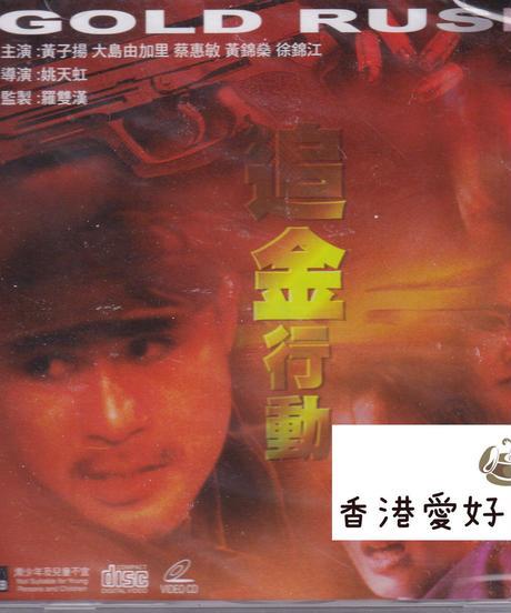 追金行動 [VCD]
