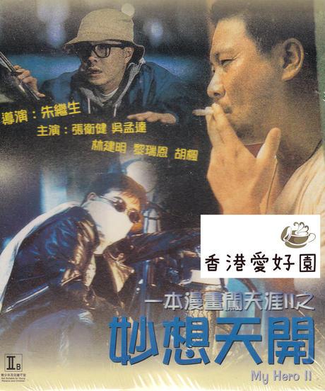 一本漫畫闖天涯II之妙想天開 [VCD]