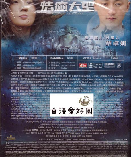 西遊記 リローデッド 情癲大聖 (原題: 情癲大聖) [DVD]