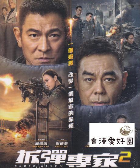 ショックウェイブ 爆弾処理班2(原題: 拆彈專家2) [DVD]