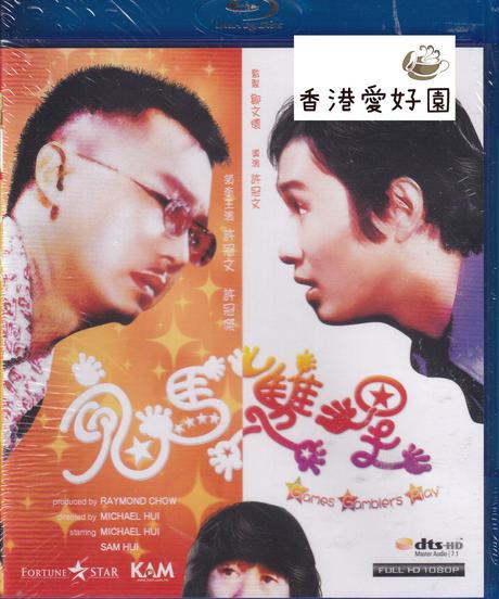 Mr.Boo!ギャンブル大将 (原題:鬼馬雙星) [Blu-ray]