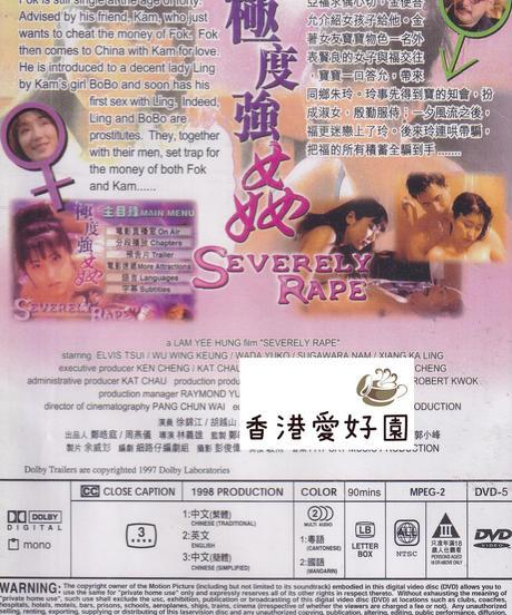 極度強姦 [DVD]