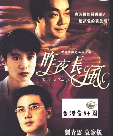 昨夜長風 [DVD]