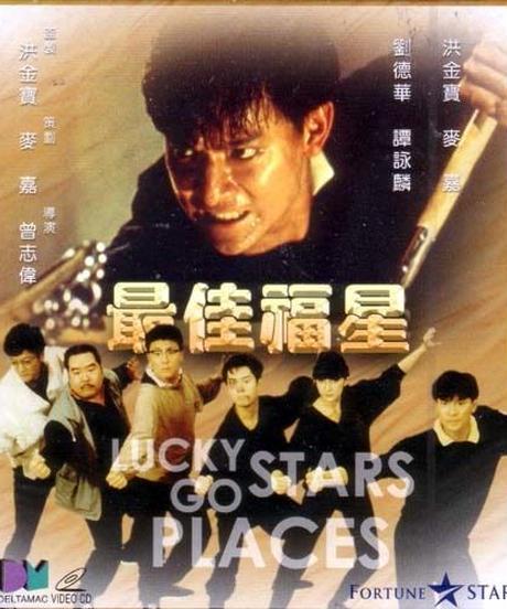 十福星 (原題: 最佳福星) [VCD]