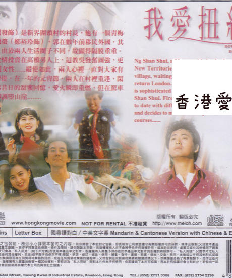 恋のトラブルメーカー (原題: 我愛扭紋柴) [VCD]