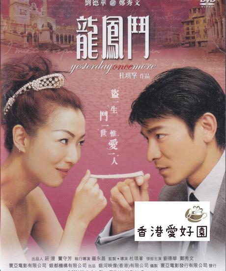 イエスタデイ、ワンスモア (原題: 龍鳳鬥) [DVD]