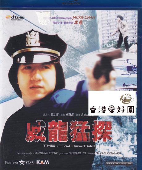 プロテクター (原題: 威龍猛探) [Blu-ray]