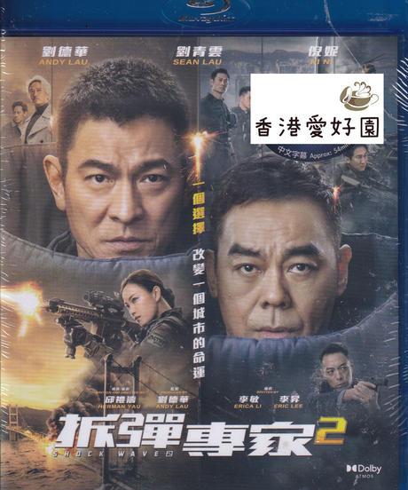ショックウェイブ 爆弾処理班2(原題: 拆彈專家2) [Blu-ray]