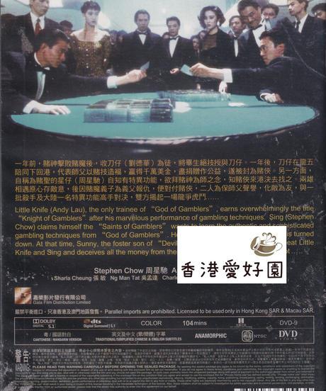 ゴッド・ギャンブラー2 (原題: 賭俠) [DVD] Vicol Ver.