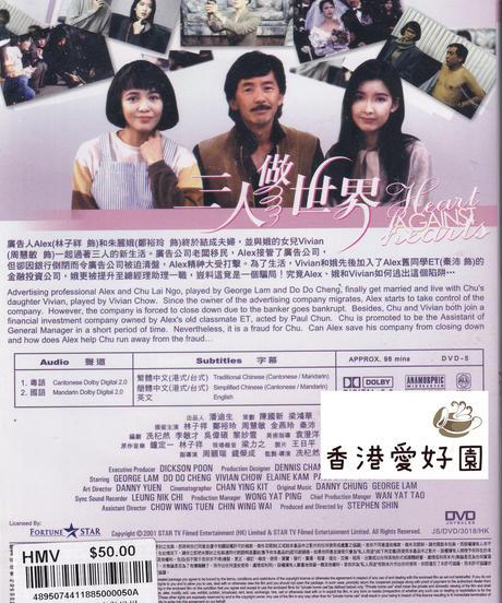 三人做世界 [DVD]